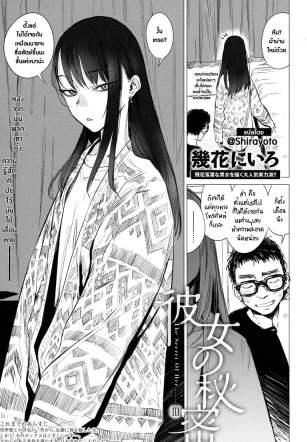ความลับของเธอ 3 – [Ikuhana Niro] Kanojo no Himitsu III – The Secret of Her III (COMIC Anthurium 2018-12)